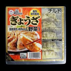 ぎょうざ(野菜)チルド